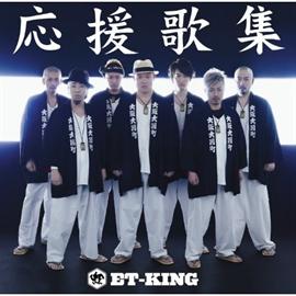 ET-KING - 応援歌集