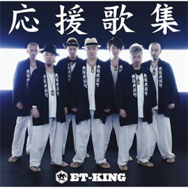 ET-KING - 応援歌集