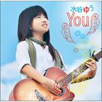 水谷ゆう  - You