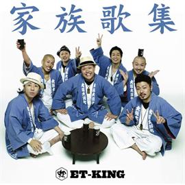 ET-KING - 家族歌集