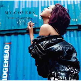 青山テルマ - MY COVERS[通常盤]
