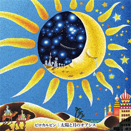 ピロカルピン - 太陽と月のオアシス[通常盤]