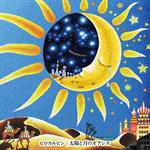 太陽と月のオアシス[通常盤]