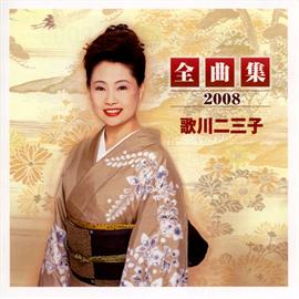 歌川二三子 - 全曲集2008
