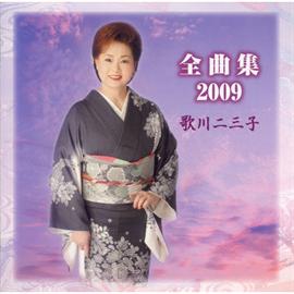 歌川二三子 - 全曲集2009