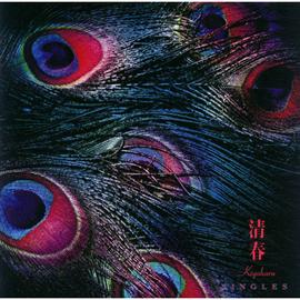 清春 - SINGLES
