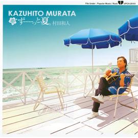 村田和人 - ずーーっと、夏。