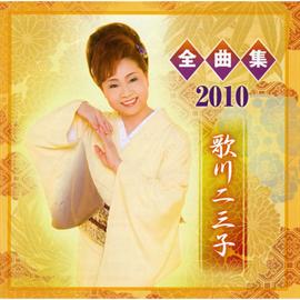 歌川二三子 - 全曲集2010