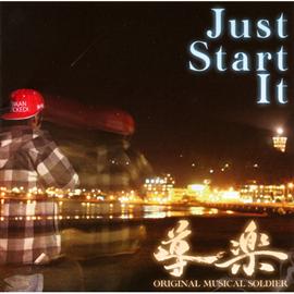 導楽 - Just Start It