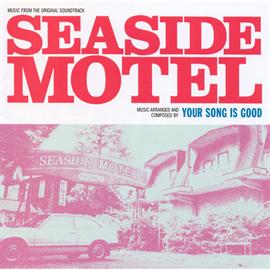 YOUR SONG IS GOOD - シーサイド・モーテル・オリジナルサウンドトラック