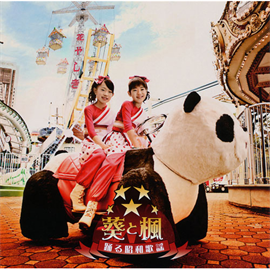 葵と楓 - 踊る昭和歌謡