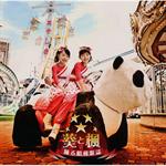 踊る昭和歌謡