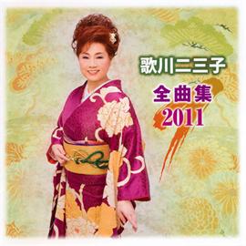 歌川二三子 - 全曲集2011