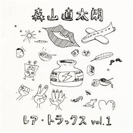 森山直太朗 - レア・トラックス vol.1