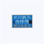 武田鉄矢 - 武田鉄矢 & 海援隊-REUNION WORKS