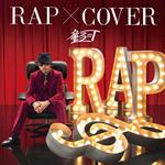 童子-T - RAP X COVER