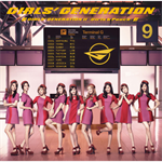 少女時代 - GIRLS' GENERATION II ~Girls & Peace ~