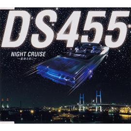DS455 - NIGHT CRUISE ~星降る夜に~