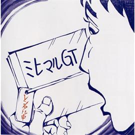 mihimaru GT - 約束