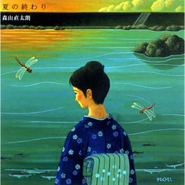 森山直太朗 - 夏の終わり