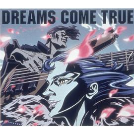 DREAMS COME TRUE - やさしいキスをして