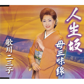 歌川二三子 - 人生坂/母三味線