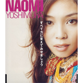 NAOMI YOSHIMURA - すべて力に変えてみせましょう