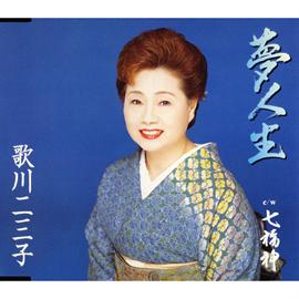 歌川二三子 - 夢人生