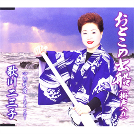 歌川二三子 - おとこの出船(掛声入り)