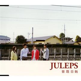 JULEPS - 皆既日蝕