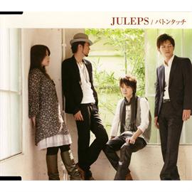 JULEPS - バトンタッチ