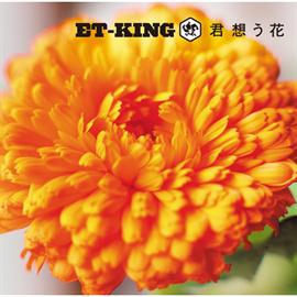 ET-KING - 君想う花[通常盤]