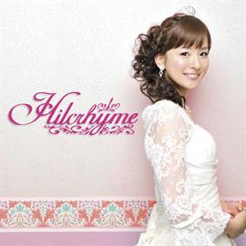 Hilcrhyme - 純也と真菜実