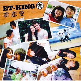 ET-KING - 新恋愛[通常盤]