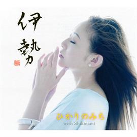 彩乃かなみ - ひかりのみちwith Shikinami