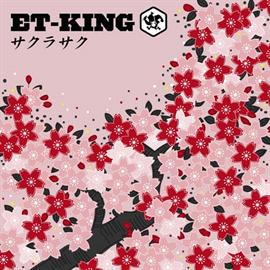 ET-KING - サクラサク[通常盤]