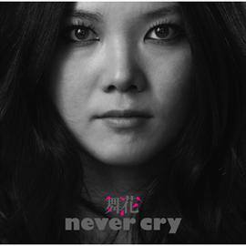 舞花 - never cry