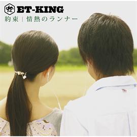 ET-KING - 約束/情熱のランナー