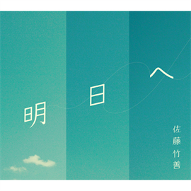 佐藤竹善 - 明日へ
