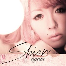 詩音 - again