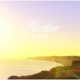Hilcrhyme - 想送歌