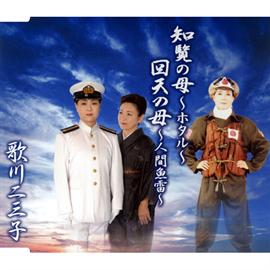 歌川二三子 - 知覧の母~ホタル~/回天の母~人間魚雷~
