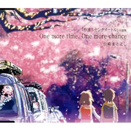 山崎まさよし - One more time,One more chance「秒速5センチメートル」Special Edition