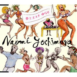 NAOMI YOSHIMURA - 夢ミゴコチ ゆらり