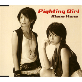 茉奈佳奈 - Fighting Girl