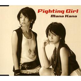 茉奈佳奈 - Fighting Girl