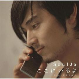 SoulJa - ここにいるよ feat. 青山テルマ
