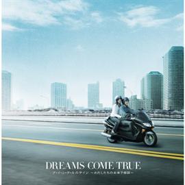 DREAMS COME TRUE - ア・イ・シ・テ・ルのサイン ~わたしたちの未来予想図~
