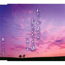 歌川二三子 - わたしがあなたぐらいだった頃