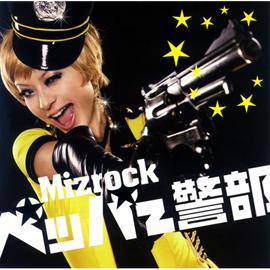 Mizrock - ペッパー警部